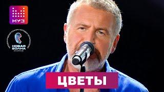 Леонид Агутин - Цветы / МУЗ-ТВ FEST на Новой Волне