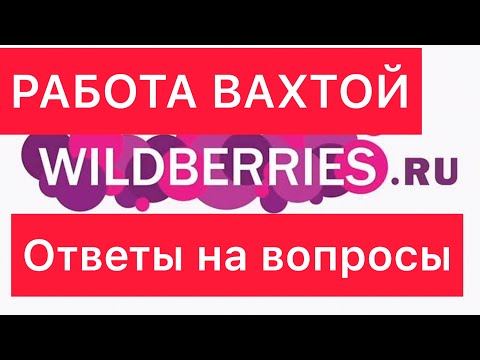 Работа в Wildberries. Ответы на ваши вопросы.