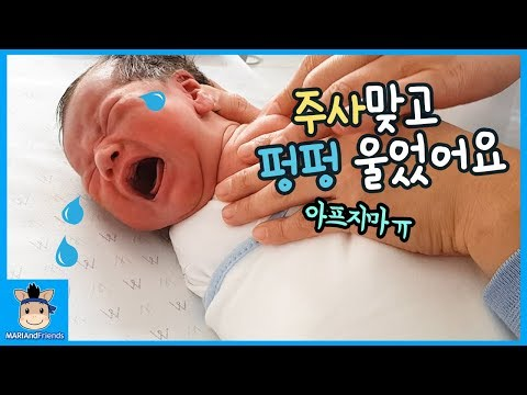 주사 맞고 펑펑 울었어요ㅠ 국민이가 아파요 (짠내주의ㅠ) ♡ 국봉이 신생아 태열 육아 일상 공개 밀착중계 baby Vlog | 말이야와친구들 MariAndFriends