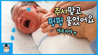 주사 맞고 펑펑 울었어요ㅠ 국민이가 아파요 (슬픔주의ㅠ) ♡ 국봉이 신생아 태열 육아 일상 공개 밀착중계 baby Vlog | 말이야와친구들 MariAndFriends