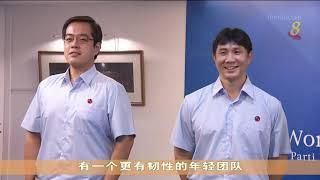 【新加坡大选】 刘程强和方荣发:交棒给年轻党员参选