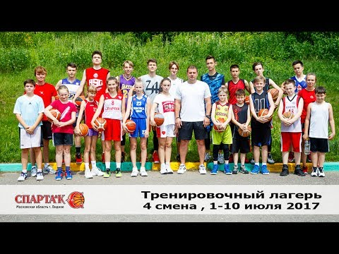 """Лагерь """"Спарты энд К"""" (лето-2017, 4-я смена)"""
