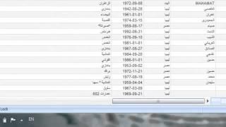 منضومة ليبيانا بالكامل