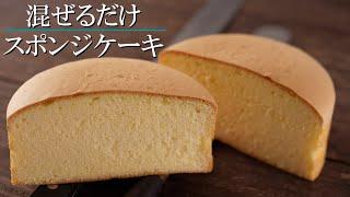 【スポンジケーキ】【混ぜるだけ】シェフパティシエが教えます 失敗しない Sponge Cake   Genoise