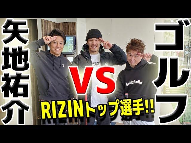 【RIZIN矢地選手コラボ】トップレベルの格闘家がゴルフをしたらどうなるのか!?ワンオンチャレンジ!