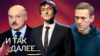 Показательный процесс над Навальным / Путин и Лукашенко в одном окопе / «Смертельный отряд ФСБ»