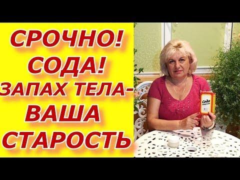 Сода . Запах вашего тела - ваша старость . Метод И. П. НЕУМЫВАКИНА!!! - Простые вкусные домашние видео рецепты блюд
