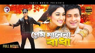 Bangla Movie | Prem Mane Na Badha | Shakib Khan, Apu Biswas, Humayun Faridi | Eagle Movies(OFFICIAL)
