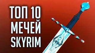 Skyrim - ТОП 10 УНИКАЛЬНЫХ ОДНОРУЧНЫХ МЕЧЕЙ