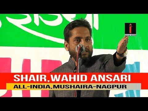 Wahid Ansari All India Mushaira Nagpur[M.N.P.]Ek Sham Veer Shahido Ke Nam