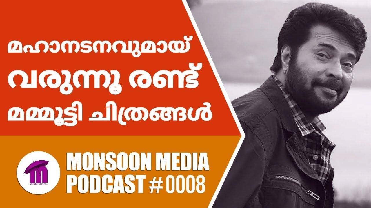 യാത്രയും പേരൻപും ഫെബ്രുവരിയിൽ | Mammootty | Yatra | Peranbu | Monsoon Media Podcast
