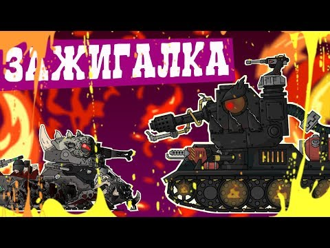 Зажигалка - Мультики про танки