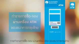โครงการซื้อ-จองล่วงหน้า สลากกินแบ่งรัฐบาล ผ่าน KTB ATM