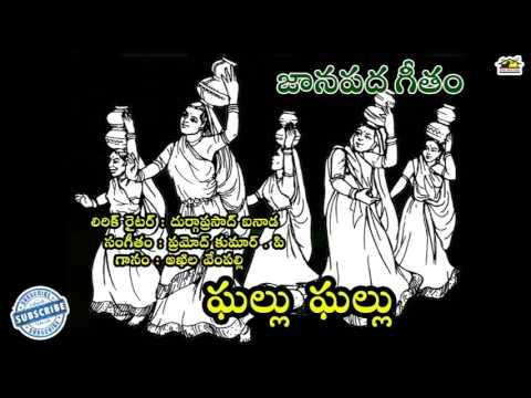 Telugu Janapada Geethalu  Ghallu Ghallu  Telugu Folk Songs