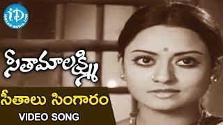 Seethaalu Singaaram Song - Seetha Mahalakshmi Movie Songs - ChandraMohan - Talluri Rameswari