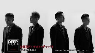 DEEP Official HP http://deeplink.jp DEEP New Single「ラスト・グッバ...