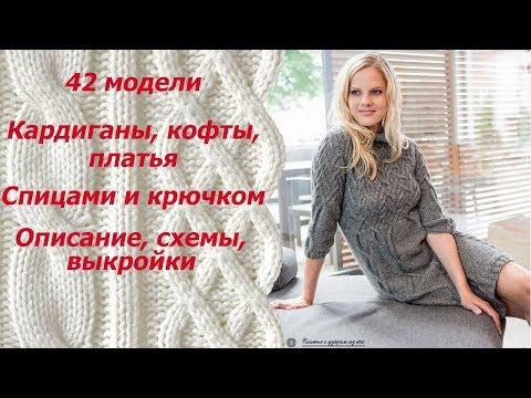 Оригинальное вязание спицами для женщин с описанием и схемами бесплатно