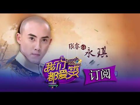 我们都爱笑 Laugh Out Loud-第29期-张睿镜子屋复仇反整肖旭-Ray Zhang Makes Fun of Show Host【湖南卫视官方版1080P】20140823
