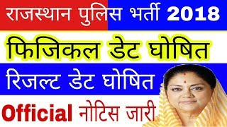 Rajasthan police Physical Date 2018 || Rajasthan Police Result 2018
