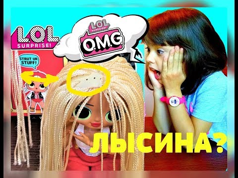 ЛАЙФХАК Куклы ЛОЛ OMG Swag/ DIY ПЕРЕПРОШИВКА куклы/ LOL surprise МУЛЬТИКИ/ ООАК своими руками/Doll
