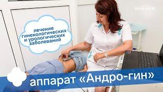 Андрогин - аппарат для лечения репродуктивной системы человека.