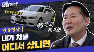[명장명답] 수입차는 새 차 사면 손해? 이거 보면 이…