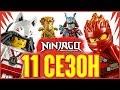 LEGO Ninjago 11 сезон наборы, цены, сюжет Ниндзяго 2019