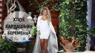 ♥Хлое Кардашьян обсуждает первую беременность и возможный брак♥