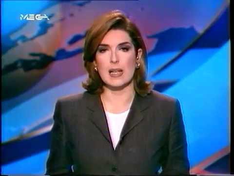 ΕΙΔΗΣΕΙΣ MEGA CHANNEL 1998