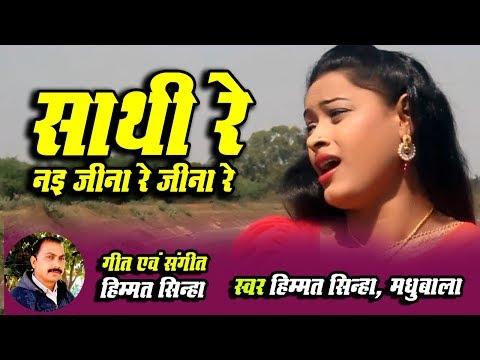 Himmat sinha New cg songसाथी रेSathi re..स्वर-हिम्मत सिन्हा व मधुबाला...