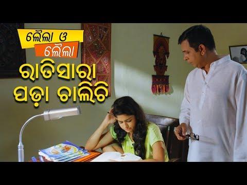 new-film-comedy-scene---rati-sara-padha-chalichi- -ରାତି-ସାରା-ପଢ଼ା-ଚାଲିଚି- -laila-o-laila