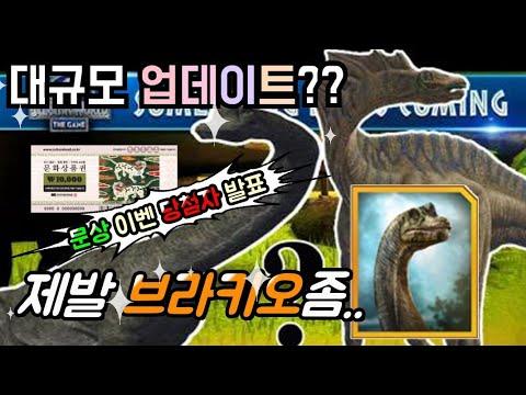대규모 업데이트?! + 구독자이벤트 당첨자 발표!!   쥬라기월드 더 게임