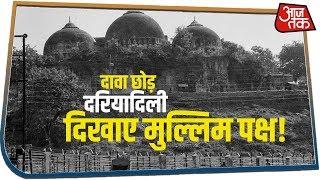 अवध की चौपाल में उठी आवाज : Rammandir पर दावा छोड़ दरियादिली दिखाए मुस्लिम समाज!