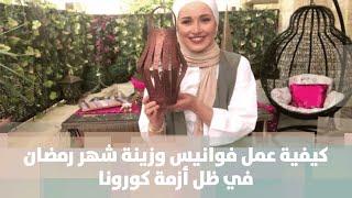 كيفية عمل فوانيس وزينة شهر رمضان في ظل أزمة كورونا - زينة الكرد - إبداع