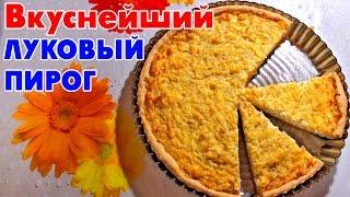 ЛУКОВЫЙ ПИРОГ ! Видео рецепт, как сделать пирог с луком Delicious food