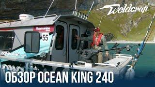 Катер из алюминия для рыбалки и экспедиций Weldcraft 240 Ocean King | Обзор катера с кабиной