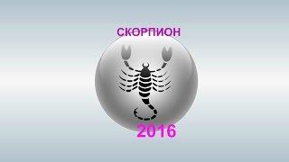 видео Скорпион: гороскоп на 2016 год