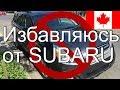 ИЗБАВЛЯЮСЬ от Subaru 🚗 Отличия американских комплектаций машин от европейских #52