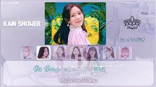 Karaoke/thaisub] oh my girl (오마이걸) - rain shower (소나기 ...