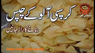 Crispy Potato Chips Secrets, Real Recipe, Potato Wafers Chips کرسپی آلو کے چپس کا راز (PK)