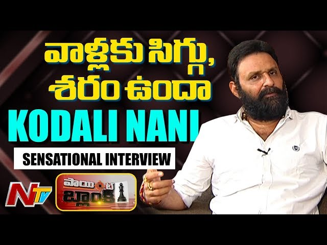 Minister Kodali Nani Exclusive Interview