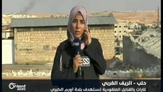 اشتباكات عنيفة بين الثوار وقوات النظام في قرية عقرب  بريف حلب الجنوبي
