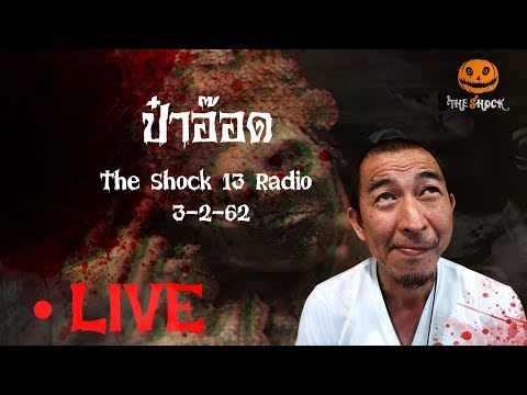 The Shock เดอะช็อค 13 Radio 3-2-62 (Official By The Shock) ป