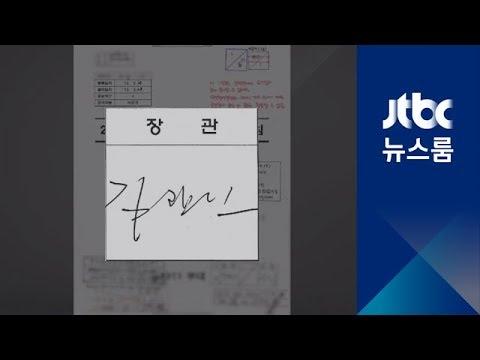 '사이버심리전 작전지침' 문건 공개…표지에 '김관진 서명'