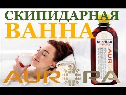 Скипидарные ванны по Залманову в домашних условиях - отзыв