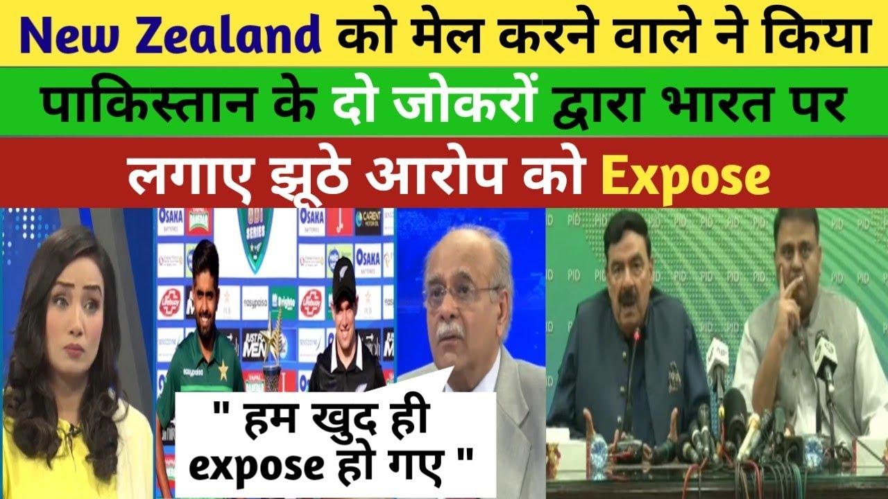Download Pakistan का झूठा आरोप एक्सपोज ! New Zealand  // India Pakistan // Pak Media On India Latest Today
