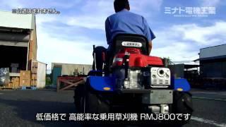 強力9馬力エンジンの乗用草刈機(乗用モアー) RMJ800で草刈り作業
