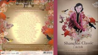 Shanghai Classic: A Love Song in the Woods - EMI Chorus