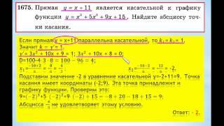 ЕГЭ-2014 математика Задание В-8 Урок №255. Найти абсциссу точки касания.