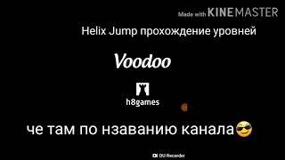 LP Похождение уровней в Helix Jump|Первое видео|